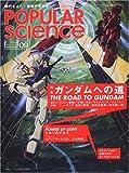 POPULAR science (ポピュラーサイエンス) 2005年 09月号