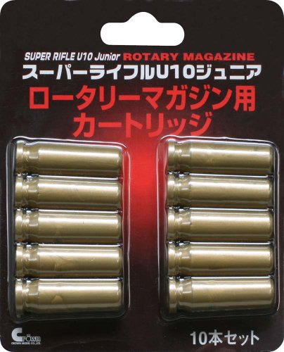 スーパーライフル U-10 ジュニア用 ロータリーマガジン専用 カートリッジ (10発入)