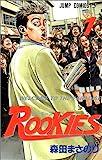 ROOKIES (1) (�����ס����ߥå���)
