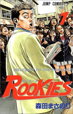 ROOKIES (1) (ジャンプ・コミックス)森田 まさのり