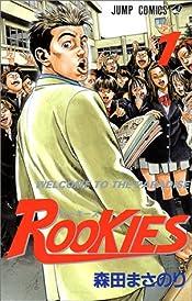 ROOKIES 1 (ジャンプ・コミックス)