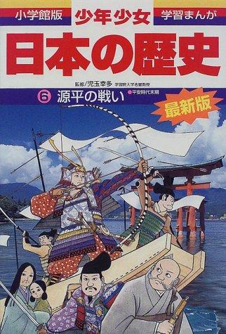 源平の戦い―平安時代末期 (小学館版学習まんが―少年少女日本の歴史)