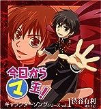 今日からマ王 キャラクターソングシリーズ vol.1 渋谷有利