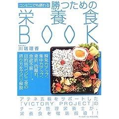 コンビニでも摂れる勝つための栄養食BOOK (ムック)