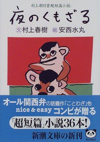 夜のくもざる―村上朝日堂短篇小説