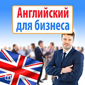Anglijskij dlja biznesa [English for Business] Audiobook