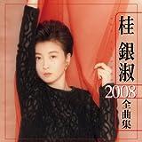 桂銀淑 2008全曲集