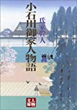 小石川御家人物語 (人物文庫)