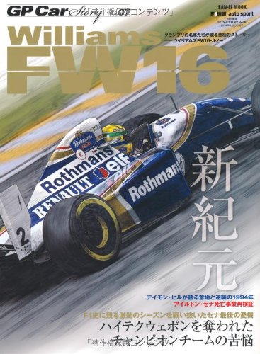 GP Car Story vol.07 Williams FW16 / Renault (SAN-EI MOOK)
