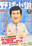 野球小僧 2010年 12月号 [雑誌]