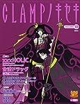 CLAMPノキセキ Vol.10