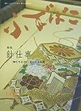季刊ふでばこ 14号(2008年春)