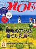 MOE (モエ) 2012年 10月号 [雑誌]