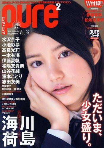 ピュアピュア Vol.52 (タツミムック)