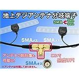 地デジタルアンテナ【SMAオス】分岐端子 1個