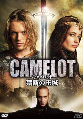 CAMELOT〜禁断の王城〜