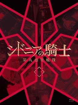 シドニアの騎士 第九惑星戦役 一(初回生産限定版) [Blu-ray]