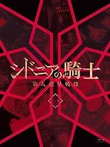 「シドニアの騎士 第2期」BD全6巻予約受付中。新アングルを収録