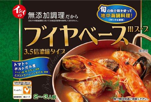イシイのブイヤベース用スープ