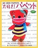 大好き!パペット―パペットや指人形など、かわいくて楽しい、そして心和む人形たちがいっぱい! (レディブティックシリーズ―ソーイング (2329))
