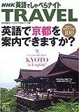 英語でしゃべらナイトTRAVEL 英語で京都を案内できますか? (AC MOOK—NHK英語でしゃべらナイト別冊シリーズ)