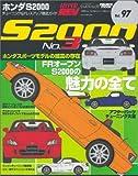 ホンダS2000 (No.3) (ハイパーレブ—車種別チューニング&ドレスアップ徹底ガイドシリーズ)