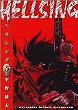 HELLSING 5 (5) (ヤングキングコミックス)