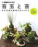苔玉と苔~小さな緑の栽培テクニック (別冊NHK趣味の園芸)