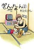ぎんなん : 2 (アクションコミックス)
