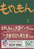 もやしもん―TALES OF AGRICULTURE (1) (イブニングKC (106))