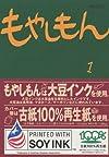 もやしもん(1) (イブニングKC (106))