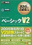 XMLマスター教科書 ベーシックV2 (XMLマスター教科書)