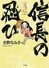信長の忍び 第3巻 2010年08月27日発売