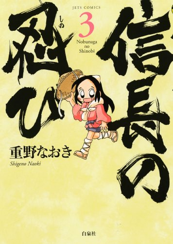 信長の忍び 3 (ジェッツコミックス)