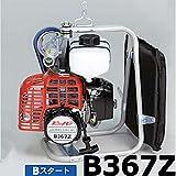 【エンジン単体】 B367Z ビーバー 背負式刈払機用 エンジン ゼノア製 33.6cc 山田機械工業D