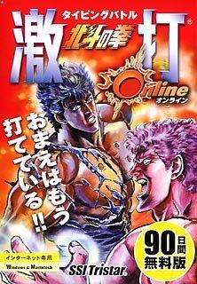 北斗の拳 激打オンライン・タイピングバトル 90日間無料版