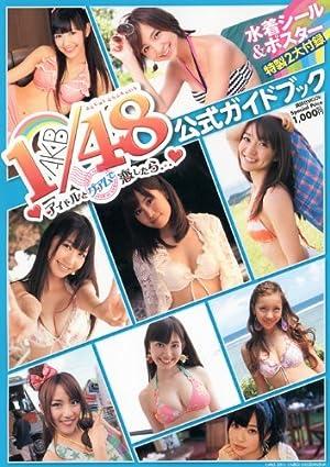 AKB1/48 アイドルとグアムで恋したら・・・ 公式ガイドブック (講談社MOOK)
