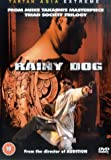 Rainy Dog [DVD] [1997]