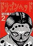 ドラゴンヘッド (2) (ヤンマガKCスペシャル (549))