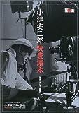 小津安二郎映画読本―「東京」そして「家族」 小津安二郎生誕100年記念「小津安二郎の芸術」公式プログラム