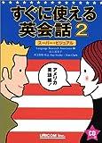 すぐに使える英会話〈2〉アメリカ英語編—スーパー・ビジュアル