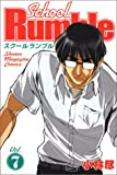 School Rumble(7) (���̼ҥ��ߥå���)