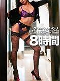 グラマラスマドンナ 8時間 デジタルアーク [DVD]
