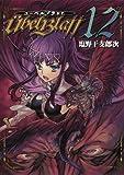 ユーベルブラット(12) (ヤングガンガンコミックス)