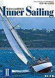 外洋ヨットの教科書 インナーセーリング〈2〉