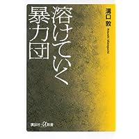 溶けていく暴力団 (講談社+α新書)