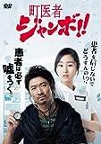 町医者ジャンボ!! DVD-BOX