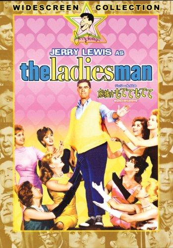 ジェリー・ルイスの底抜けもててもててスペシャル・エディション [DVD]