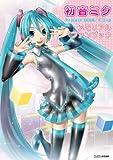初音ミク -Project DIVA- F 2nd メモリアルファンブック (ファミ通の攻略本)