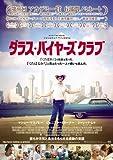 ダラス・バイヤーズクラブ(マシュー・マコノヒー出演) [DVD]
